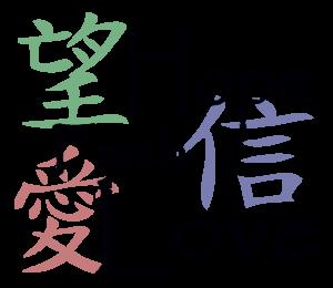 hope-faith-love